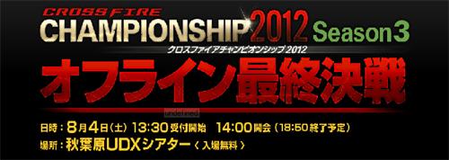 クロスファイア公式大会『CrossFire CHAMPIONSHIP 2012 Season3』が秋葉原 UDX で 14 時より開催