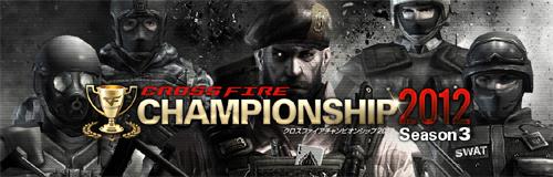 クロスファイア公式大会『CrossFire CHAMPIONSHIP 2012 Season3』で HollowMellow が優勝