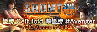 サドンアタック公式大会『SAOMT 2012 Summer』で Celluloid が優勝