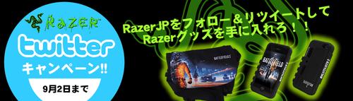 『Razer』が「Battlefield 3」のメッセンジャーバッグや iPhone ケースが当たる Twitter プレゼントキャンペーンを実施中