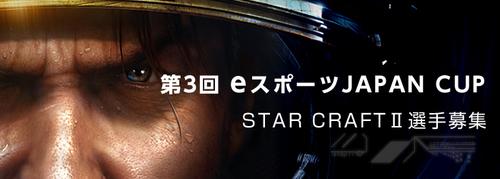 『第 3 回 eスポーツ JAPAN CUP STAR CRAFT II 部門 オンライン選考会』が8月 24日(金)~ 25 日(土)に開催
