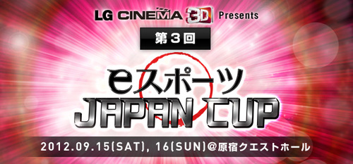 『LG CINEMA 3D Presents 第 3 回 eスポーツ JAPAN CUP』スペシャル特番『eスポーツ TV』が 21 時よりニコニコ生放送で実施