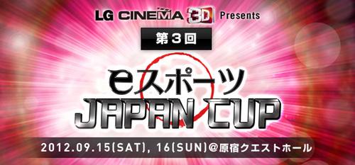 『LG CINEMA 3D Presents 第 3 回 eスポーツ JAPAN CUP』が 9 月 15 日(土)、16 日(日)に原宿クエストホールで開催