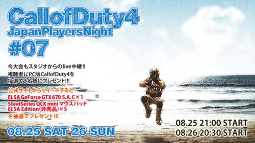 CallofDuty4 大会『JapanPlayersNight CallofDuty4 #7』が 8 月 25 日(土)、26 日(日)に開催
