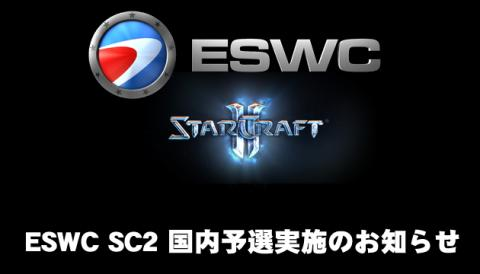 『Electronic Sports World Cup 2012』StarcraftII 部門の日本予選開催決定