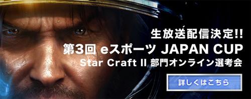 『LG CINEMA 3D Presents 第 3 回 eスポーツ JAPAN CUP』 Starcraft 2 部門のオンライン選考会を 8/25(土)19 時から e-sports SQUARE で実況中継