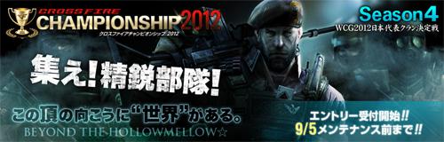 『World Cyber Games 2012』日本代表の座をかけた『CrossFire CHAMPIONSHIP 2012 Season4』の参加登録受け付け開始