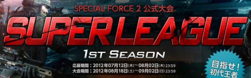 SPECIAL FORCE2 公式大会『SUPER LEAGUE 1st Season』プレーオフ出場チームが AX Fivestars、LIA-BLUFF に決定