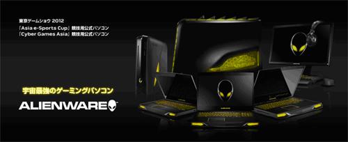 『ALIENWARE』のゲーミング PC が「Asia e-Sports Cup」「e-Sports 日本選手権 2012」「Cyber Games Asia」の公式競技 PC に採用
