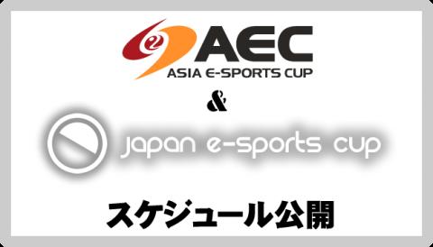 『Asia e-Sports Cup 2012』『e-Sports 日本選手権』の試合スケジュール発表