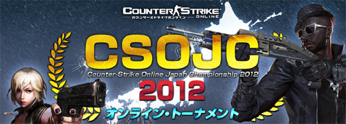 『World Cyber Games 2012』日本予選となる『Counter-Strike Online Japan Championship 2012(CSOJC 2012)』決勝トーナメントが 18 時より開始
