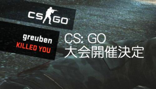 CyAC 主催の『Counter-Strike: Global Offensive』大会が 10 月 に開催予定