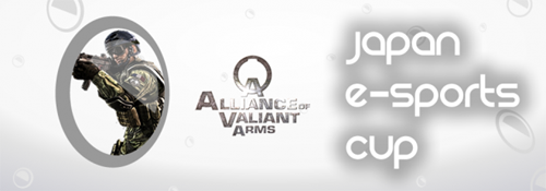 『e-Sports 日本選手権 2012』Alliance of Valiant Arms部門が 9/22(土)10時15分、Call of Duty4 部門が 9月23日(日)10時より開催