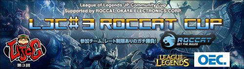 『League of Legends JP Community』(LJC)主催『LJC #3 ROCCAT CUP』を 10 月 6 日(日)より開催