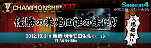 『World Cyber Games 2012』日本代表の座をかけた『CrossFire CHAMPIONSHIP 2012 Season4』が 14 時より新宿明治安田生命ホールで開催