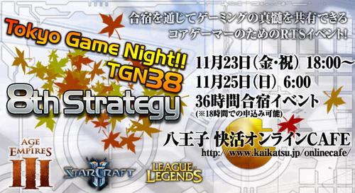 Tokyo Game Night #38 『8th Strategy』、11 月 23 日(金)より 36 時間連続で開催