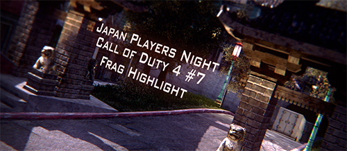 ムービー『JapanPlayersNight Call of Duty 4 #7 Frag Highlight』