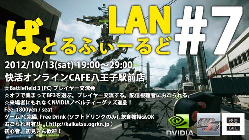 『ばとるふぃーるど LAN #7』が 10 月 13 日(土)に開催、参加者に NVIDIA ノベルティグッズを進呈
