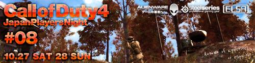CoDJPN 主催『JapanPlayersNight CallofDuty4 #8』が本日より 2 日間 開催