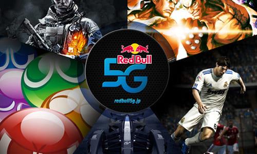 『Red Bull 5G 2013』ゲーム選定アンケートの中間結果発表、投票期間が 2 月 28 日(木)19 時までに変更