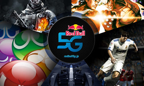 『Red Bull 5G 2013』のゲーム選定アンケート実施中、プロジェクト・アドバイザーに松井悠 氏が 2 年連続で就任