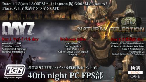 Tokyo Game Night 40th night PCFPS 部『謹賀新年! FPS サバイバル探検隊 in 八王子!』が 2013 年 1 月 12 日(土)~ 14 日(月・祝)に 36 時間連続開催