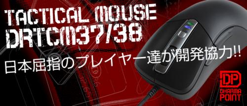 『DHARMAPOINT』が最新ゲーミングマウス『DRTCM37(オプティカル)』『DRTCM38(レーザー)』の開発に協力した日本の有名ゲーマー 8 名を発表