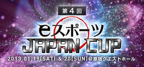 『第 4 回 eスポーツ JAPAN CUP』で Naturals HOKKAIDO が優勝