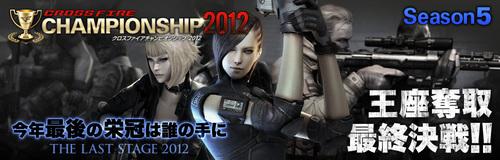 『CrossFire CHAMPIONSHIP 2012 Season5』の予選を勝ち抜いた出場 4 チーム決定、完全招待制で 12 月 24 日(月・祝)にファイナル開催