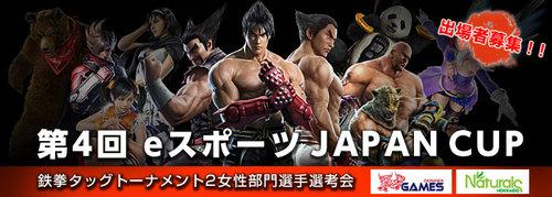 『第 4 回 eスポーツ JAPAN CUP』鉄拳タッグトーナメント 2 女性部門 選手選考会が 2013 年 1 月 12 日(土)に開催