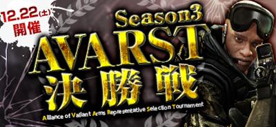 『Alliance of Valiant Arms AVARST Season3 決勝戦』が 11 時 45 分よりベルサール秋葉原で開催