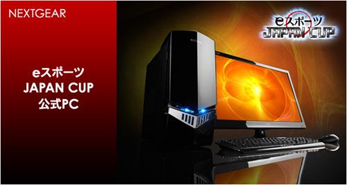 『第 4 回 eスポーツ JAPAN CUP』が公式競技 PC に『G-Tune NEXTGEAR i620GA6-ESJC-W7』を採用