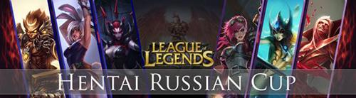 ユーザー主催の賞金付き League of Legends 大会『Hentai Russian Cup』を 1 月 19 日(土)から開催