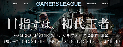 SPECAIL FORCE2 大会『GAMERS LEAGUE』で MenaceNewFace が優勝