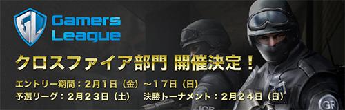 『GAMER LEAGUE』CrossFire 部門が 2 月 23 日(土)、24 日(日)に開催