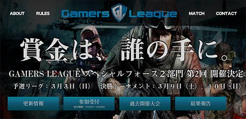 プロゲーマー創出を目指すオンラインゲーム大会 第2回『GAMERS LEAGUE』SPECIAL FORECE2 部門が3 月 3 日(日)、9 日(土)、10 日(日)に開催