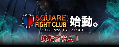 人気投票で選ばれたプレイヤーによるオンライン勝ち抜き戦『SQUARE FIGHT CLUB』を 3 月 17 日(日)より開催