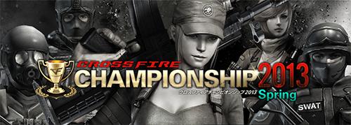 賞金総額約18万ドルの世界大会『WCG CrossFire Stars』の出場権をかけた『CrossFire CHAMPIONSHIP 2013 Spring』決勝大会が12:45より開催