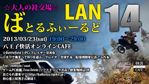 『ばとるふぃーるど LAN #14』が 3 月 23 日(土)に開催