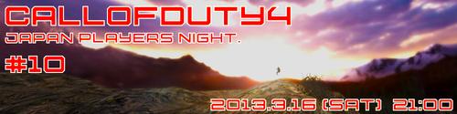 Call of Duty4 大会『JapanPlayersNight CallofDuty4 #10』が 3 月 16 日(土)20 時 30 分より開催