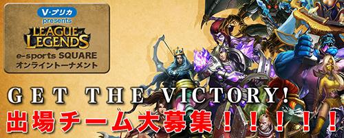 『Vプリカ presents League of Legendsオンライントーナメント』開催決定