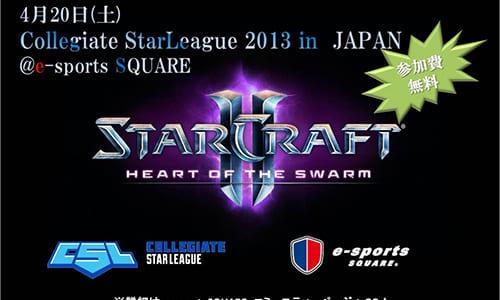 StarCraftII のオフライン大会『Collegiate StarLeague 2013 in JAPAN』を 4 月 20 日(土)に開催