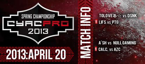 『CyAC PRO 2013 Spring』総当たり最終戦を 4 月 20 日(土) 19 時 40 分から放送