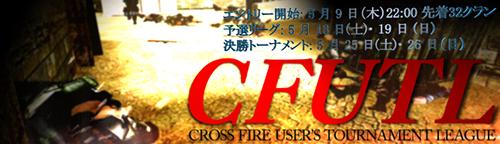 『CrossFire User'sTournamentLeague2013』でsplineが優勝