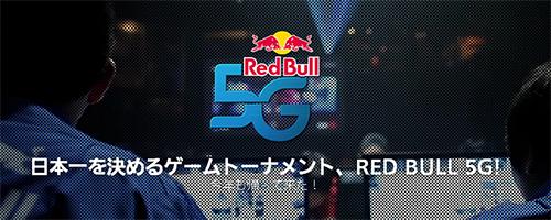 日本のゲーミング界に翼を授けるゲームトーナメント『RedBull 5G 2013 FINALS』が12/15(日)に開催、13時30分よりストリーミング配信を実施