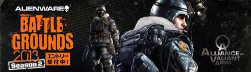 『ALIENWARE BATTLEGROUNDS 2013 | Alliance of Valiant Arms [Season 2]』の参加登録受付スタート