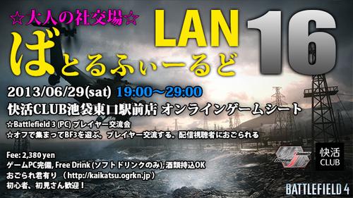 『ばとるふぃーるど LAN #16』が池袋快活 CLUB にて6/29(土)19時より開催