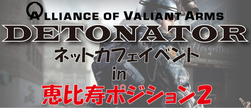 『DeToNator presents 2013 ネットカフェイベント in 恵比寿ポジション 2』が6月29日(土)に開催