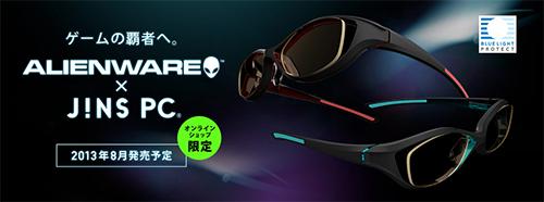 『Alienware』と『J!NS PC』のコラボゲーミングアイウェアが8月に発売予定