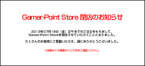 『DHARMAPOINT』の公式通販サイト『Gamer-Point Store』が閉店、ゲーミングデバイスが値引き販売中